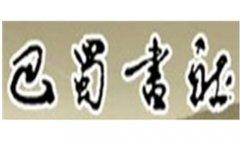 巴蜀书社简介