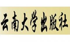 云南大学出版社主要出版业务