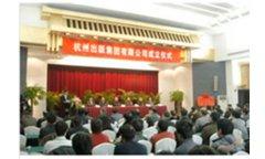 杭州出版社组织机构