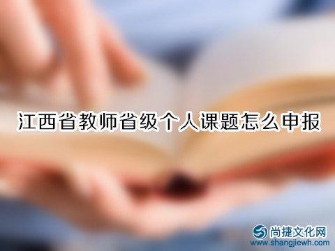江西省教师省级个人课题怎么申报