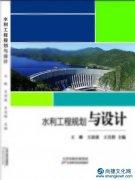 《水利工程规划与设计》著作出版